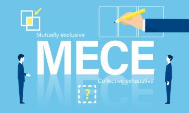 MECE(ミーシー)具体例と使い方:モレなくダブりなく分けるとは
